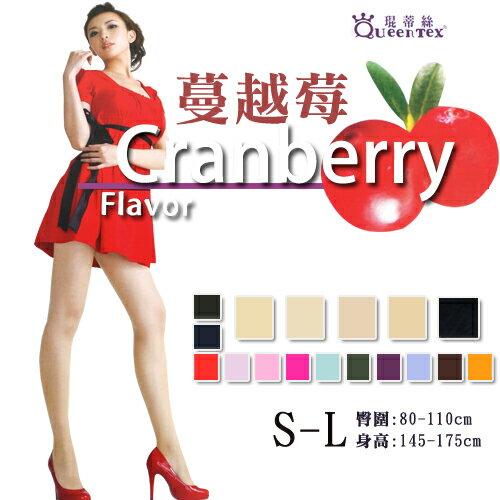 蔓越莓香氛彈力褲襪雕塑緊實彈力台灣製琨蒂絲QueenTex