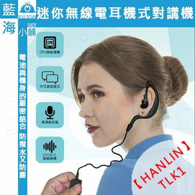 ★HANLIN-TLK1★一對多迷你無線電耳機式對講機(酒店工地建築業務調度救災攀岩探險)