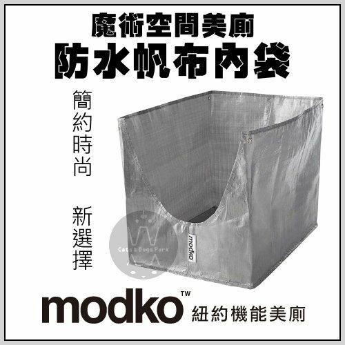 +貓狗樂園+ Modko|魔術空間美廁。防水帆布內袋|$470 - 限時優惠好康折扣