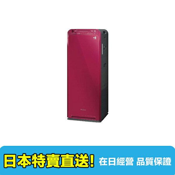 【海洋傳奇】【預購】日本 DAIKIN ACK55T 加濕空氣清淨機 紅色 分解集塵 靜電除塵法 循環清淨【空運免運】 - 限時優惠好康折扣