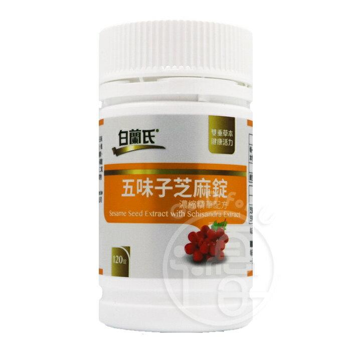 白蘭氏 五味子芝麻錠 濃縮精華配方 (120錠/瓶)【i -優】
