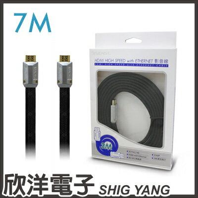 ※ 欣洋電子 ※ Esense 逸盛 HDMI HIGH SPEED with ETHERNET 7M 7米扁線影音線 (04-HHC700)