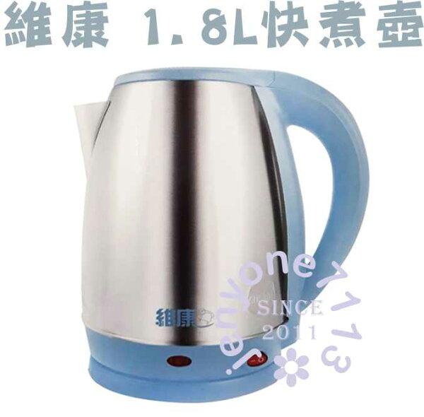 【維康】1.8公升保溫不鏽鋼快煮壺WK-1830