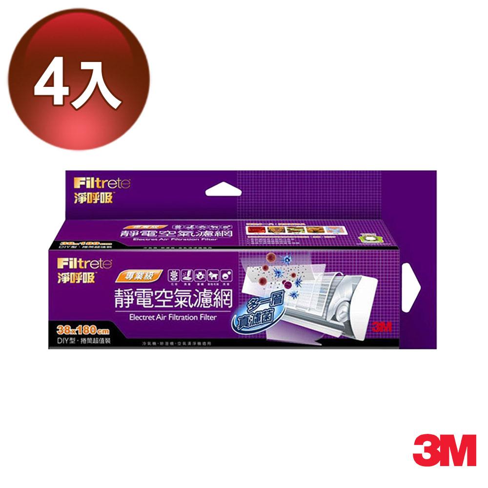 3M 淨呼吸靜電空氣濾網-專業級捲筒式(超值4入組) 平均325 / 入 美國ALA協會認證 台灣製造 免運 7000011951x4 2