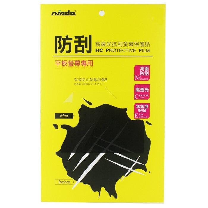 【NISDA~HC】ASUS ZenPad S 8.0 Z580CA 8吋 WIFI 晶亮抗刮 亮面螢幕保護貼~抗刮耐磨~台灣製造