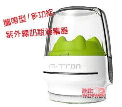 MTRON 多用途紫外線消毒器,四分鐘紫外線奶瓶消毒器(攜帶型、多功能)