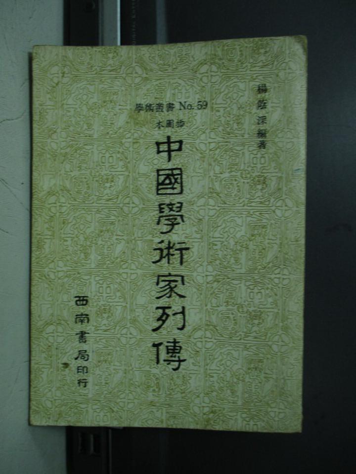 【書寶二手書T3/傳記_NMC】中國學術家列傳