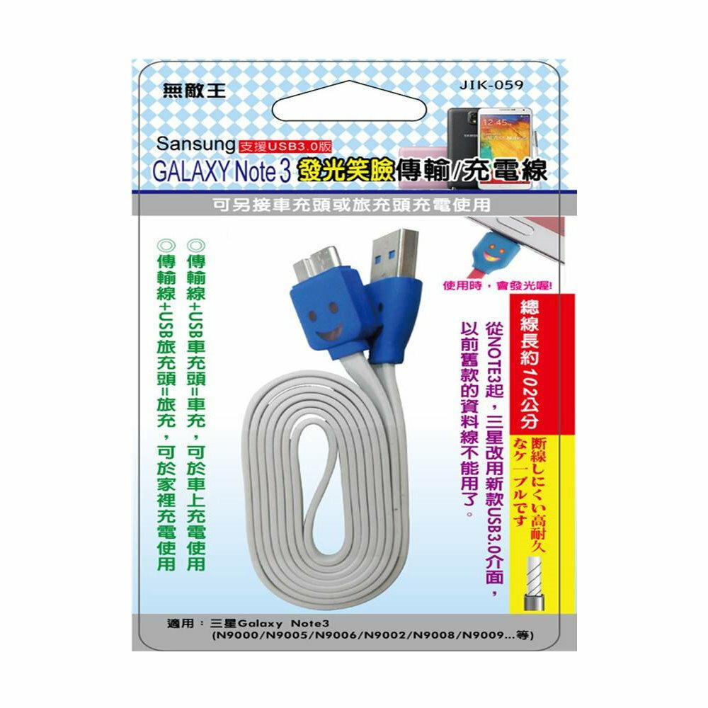 小玩子 無敵王三星Note 3 發光笑臉 (不挑款) 手機 平板 充電線 傳輸線 JIK-059