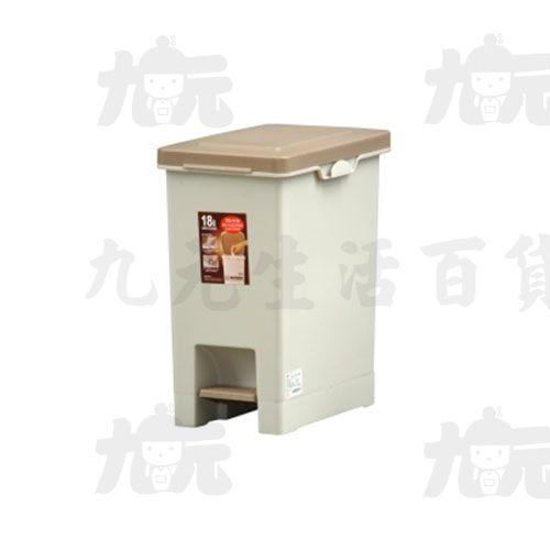 【九元生活百貨】聯府VO-018長島18L踏式垃圾桶VO018