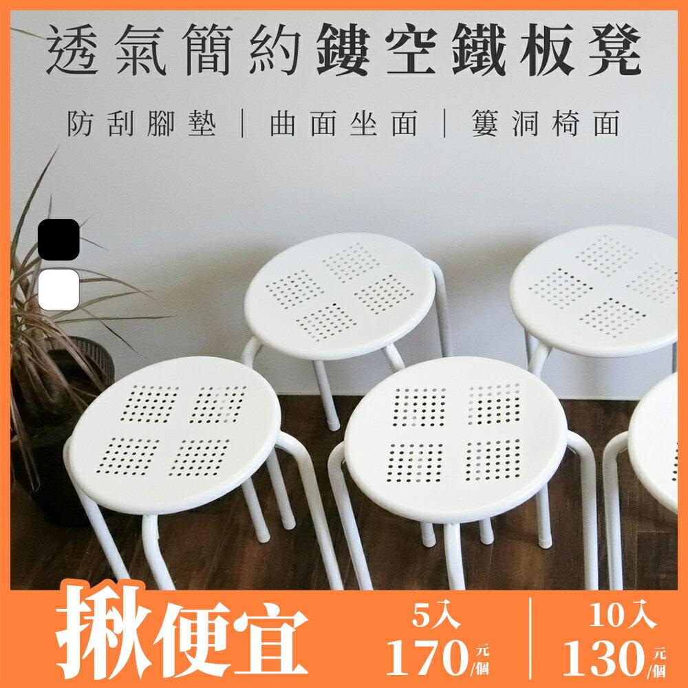 鐵椅 板凳椅 休閒椅【YBW003】透氣簡約鏤空圓椅凳5入/10入 Amos