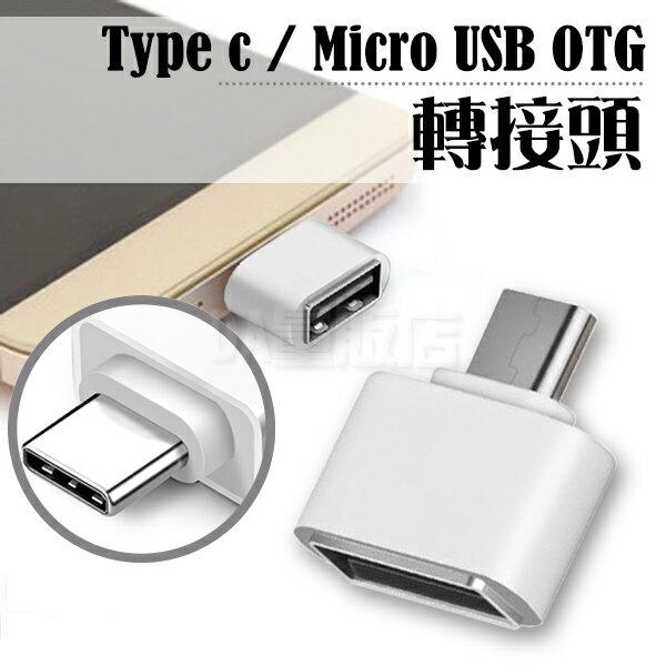【樂天最低價】最新款 Type-c USB 轉接頭 OTG外接讀卡機隨身碟 滑鼠鍵盤 平板電腦手機(80-3023)