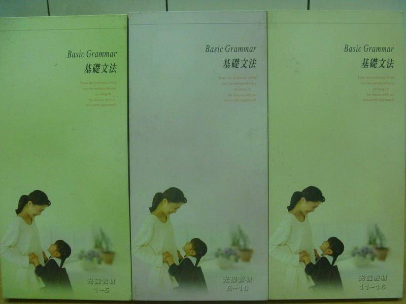 【書寶二手書T5/語言學習_YHE】基礎文法影音系列_1-5_6~10_11~16篇_3組合售