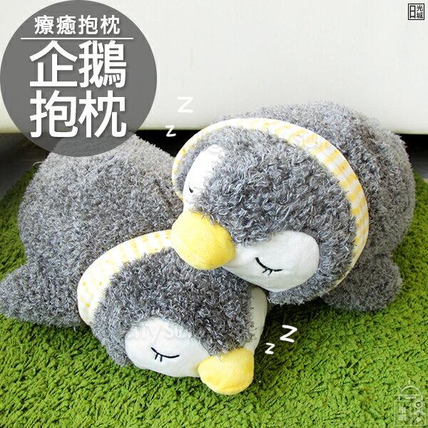 日光城。趴姿圍巾企鵝抱枕,企鵝抱枕午安枕車枕枕頭絨毛枕靠墊填充娃娃辦公室療癒交換禮物