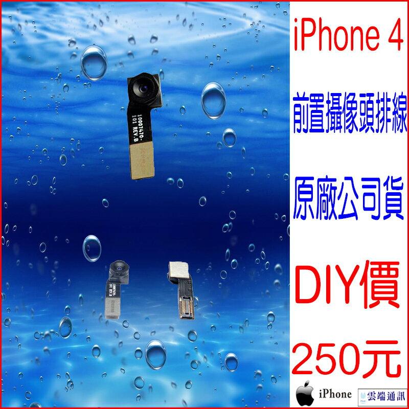 ☆雲端通訊☆拆機零件 iPhone 4 前置攝像頭排線 小照像頭 視頻相頭 前鏡頭 小鏡頭 DIY價 零件價