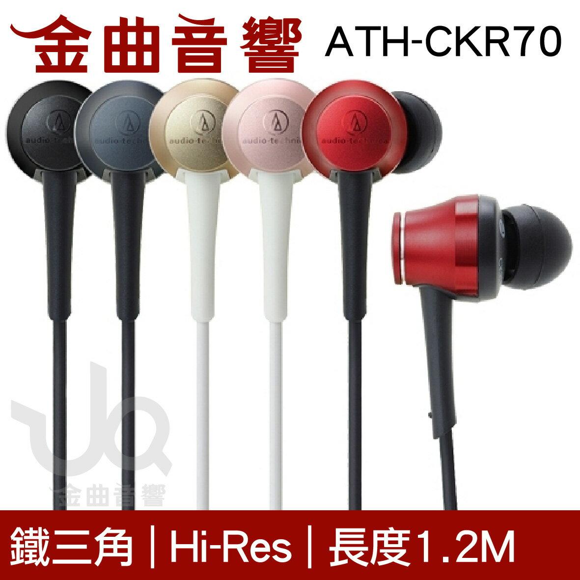 鐵三角 ATH-CKR70 香檳金 耳道式耳機 | 金曲音響