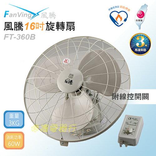 【億禮3C家電館】風騰16吋壁扇/旋轉扇FT-360B.附線控.台灣製造