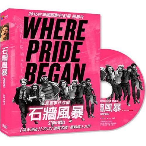 石牆風暴DVD-未滿18歲禁止購買