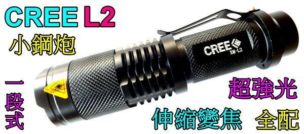 雲火-(雙認證套組)一段式小鋼炮美國CREEXM-L2LED伸縮調光手電筒強光1200流明超亮光.18650騎車登山露營戶外照明釣魚