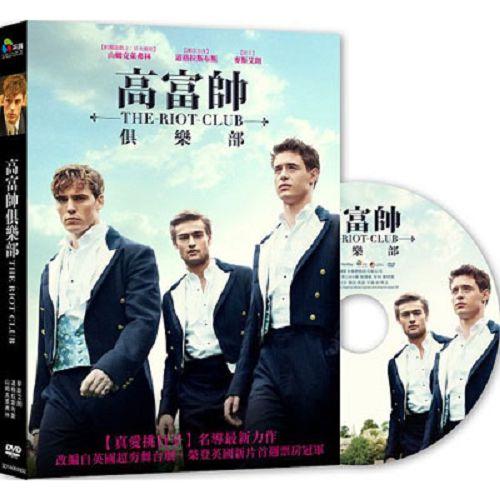 高富帥俱樂部DVD-未滿18歲禁止購買
