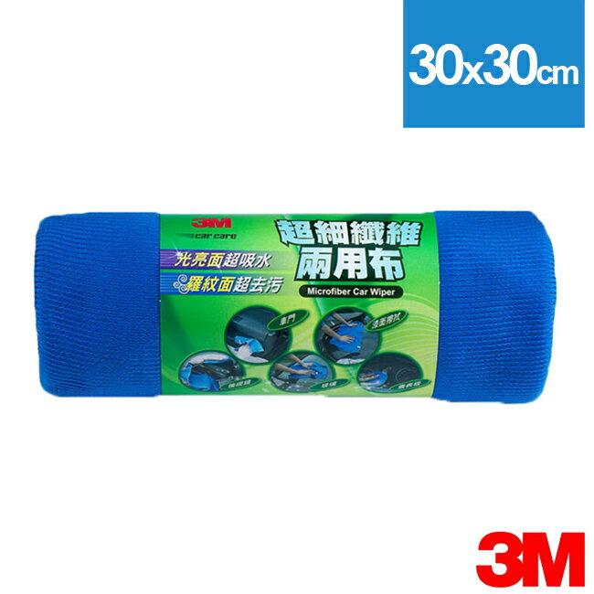 3M 超細纖維兩用布(30x30cm)