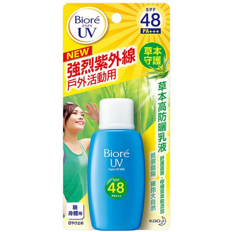 Biore 蜜妮 草本高防曬乳液 SPF48 PA+++ 50ml