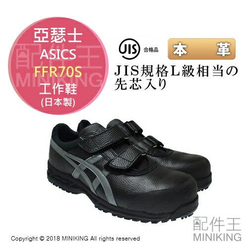 【配件王】日本代購日本製ASICS亞瑟士WINJOB70SFFR70S9075安全鞋工作鞋