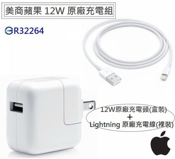 【原廠盒裝】Apple 12W 2.4A 原廠充電組【A1401+Lightning】iPad iPad mini2 iPad Air2 iPad pro【台灣大哥大代理】