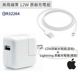【原廠盒裝】Apple 12W 2.4A 原廠充電組【A1401+Lightning】iPod touch iPad mini4 iPad Air【台灣大哥大代理】