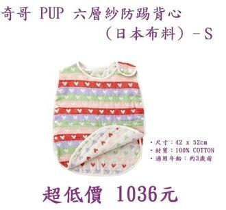 *美馨兒*奇哥- PUP 六層紗防踢背心/睡袍 (日本布料) - S 1036元