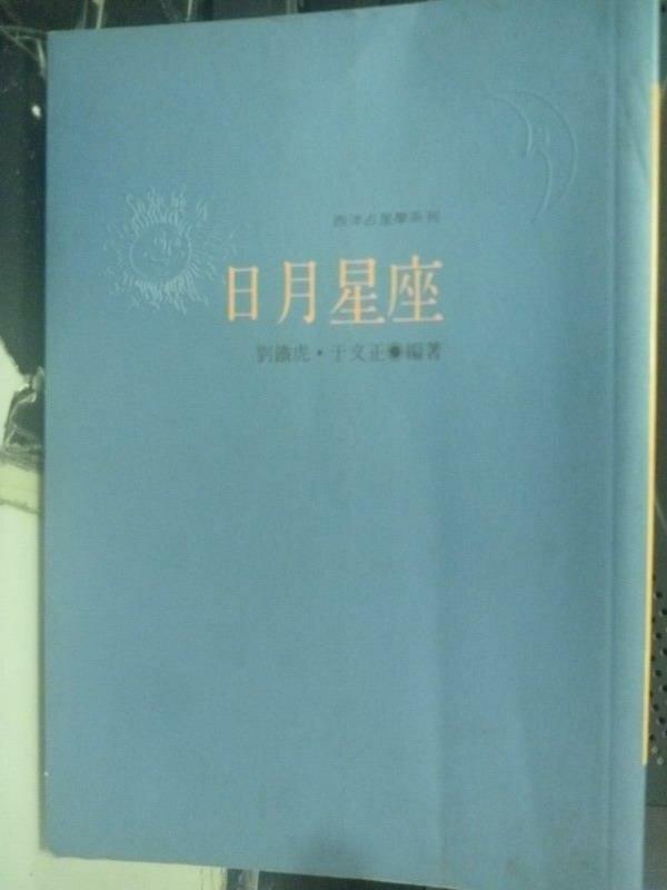 【書寶二手書T6/星相_JPG】日月星座_劉鐵虎、於文正