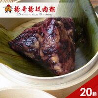端午節粽子-北部粽推薦到《好客-楊哥楊嫂肉粽》紫米粽(20顆/包)(免運商品)_A052009就在好客HAOKE推薦端午節粽子-北部粽