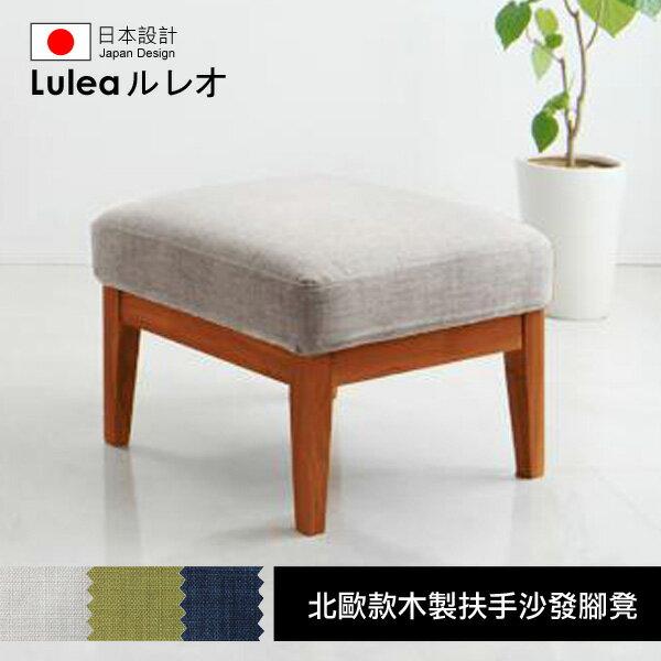 【Lulea】ルレオ北歐款木製扶手沙發_腳凳