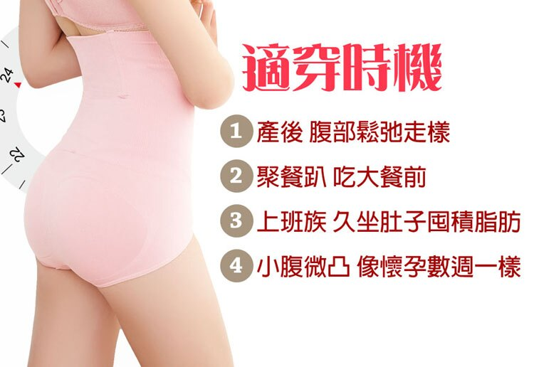 24H出貨 三角版小腹剋星 560丹 超高腰平腹機能束褲(4件組)  夢蒂兒 5