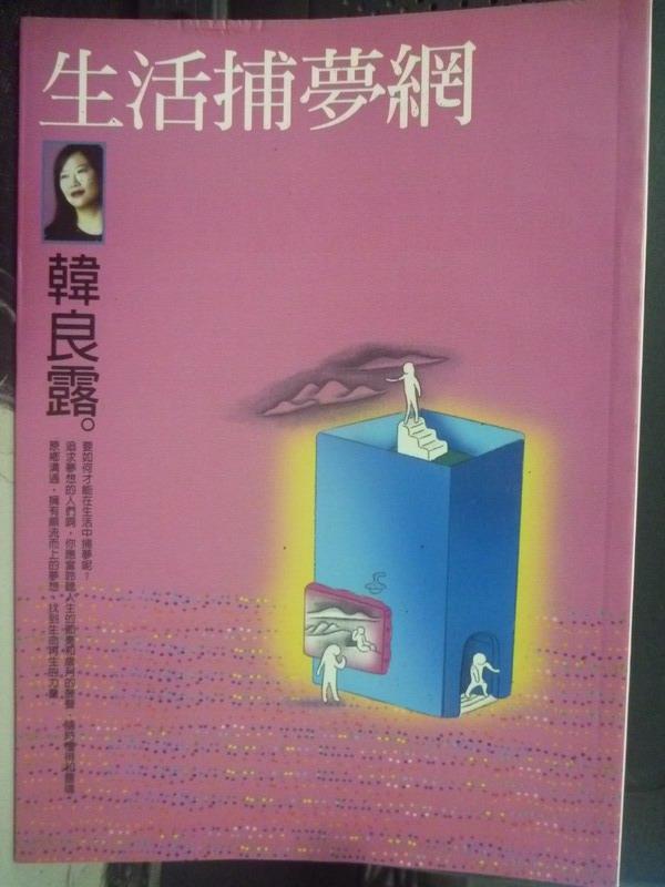 【書寶二手書T7/勵志_HTF】生活捕夢網_韓良露