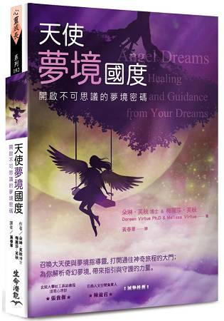 天使夢境國度:開啟不可思議的夢境密碼