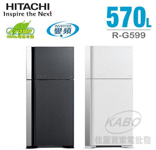 【佳麗寶】請來電確認貨況-(HITACHI日立)570L雙門冰箱【RG599】
