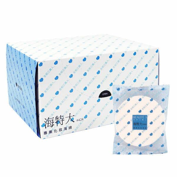 香水1986☆永和三美人 專業化妝用海綿/粉撲 天然乳膠(乾濕兩用) 特大 #424 12入/盒