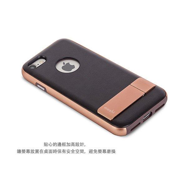 Moshi Kameleon for iPhone 8/7 4.7吋 可立式 全包 雅緻 保護背殼
