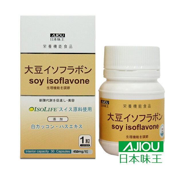 ◆原廠◆日本味王大豆異黃酮(30粒╱瓶)
