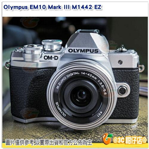 [24期0利率 / 送2仟元禮券] Olympus E-M10 Mark III 14-42mm EZ 電動鏡 單鏡組 元祐公司貨 EM10 III EM10 M3 14-42 0