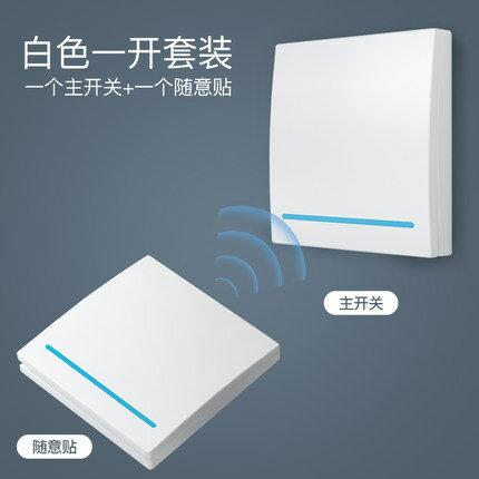 智慧開關 奧多朗無線遙控開關面板免佈線智慧220v雙控家用控製燈電源隨意貼『LM788』