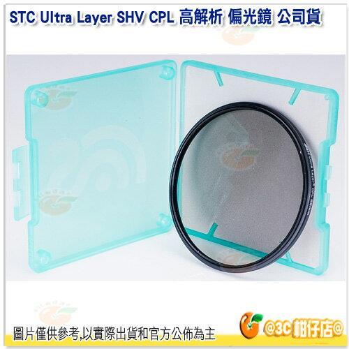 送蔡司拭鏡紙10張 STC Ultra Layer SHV CPL 49mm 高解析 環形 偏光鏡 公司貨 輕薄 透光 3