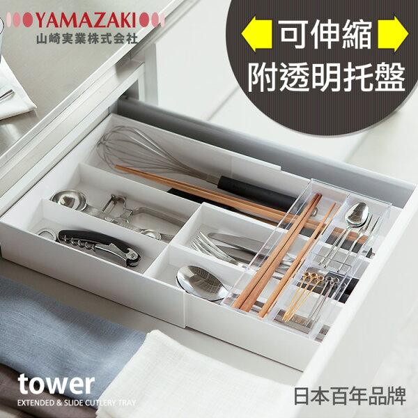 日本【YAMAZAKI】tower伸縮式收納盒-白★筆筒筆桶刷具桶雜物收納