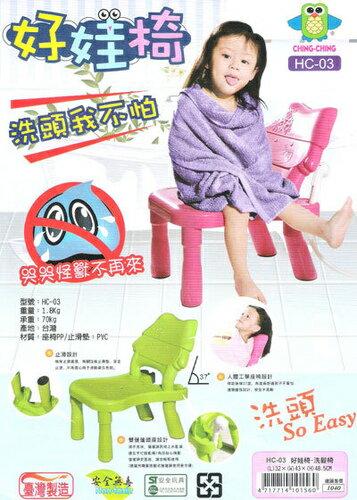 兒童洗髮椅-好娃椅