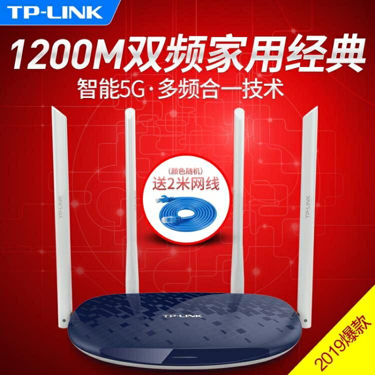 路由器 TP-LINK無線路由器穿牆王速率1200M家用高速千兆WiFi穿牆tplink雙頻5GTL-WDR5610