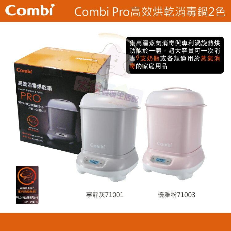 【大成婦嬰】全新!! Combi Pro高效烘乾消毒鍋/2色 公司貨蓋保/運100