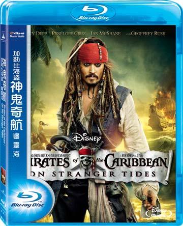 加勒比海盜-神鬼奇航:幽靈海 BD