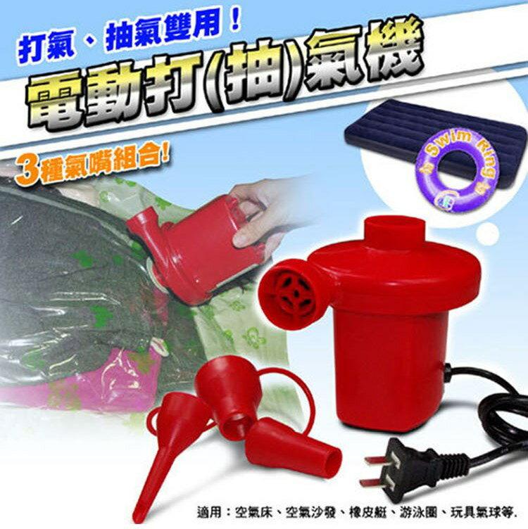 <特價出清>電動打氣機 充氣、抽氣雙用 真空壓縮袋 顏色隨機出貨【AE11035】i-Style居家生活