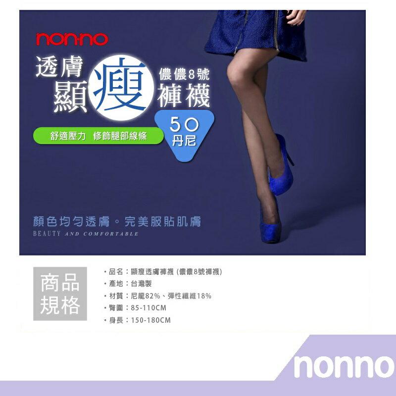 【RH shop】nonno 儂儂褲襪 顯瘦透膚褲襪-98193 阿喜代言款