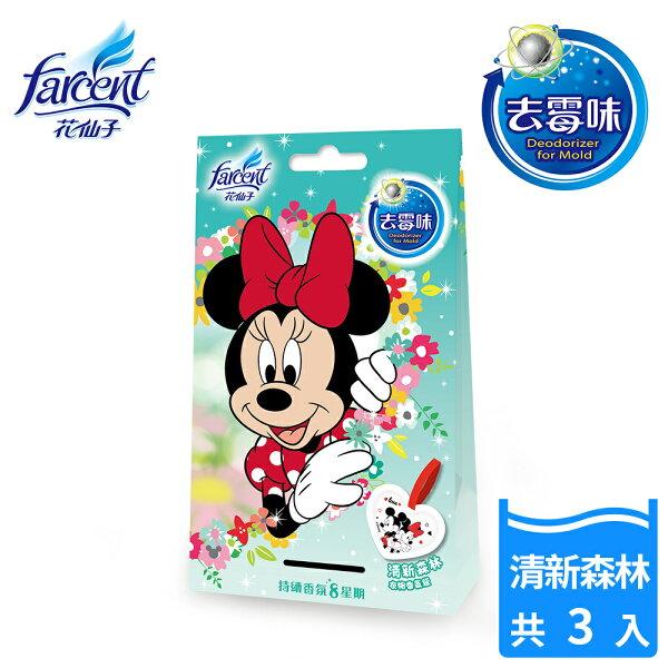 【花仙子】卡通衣物香氛袋-清新森林(10gx3袋盒)
